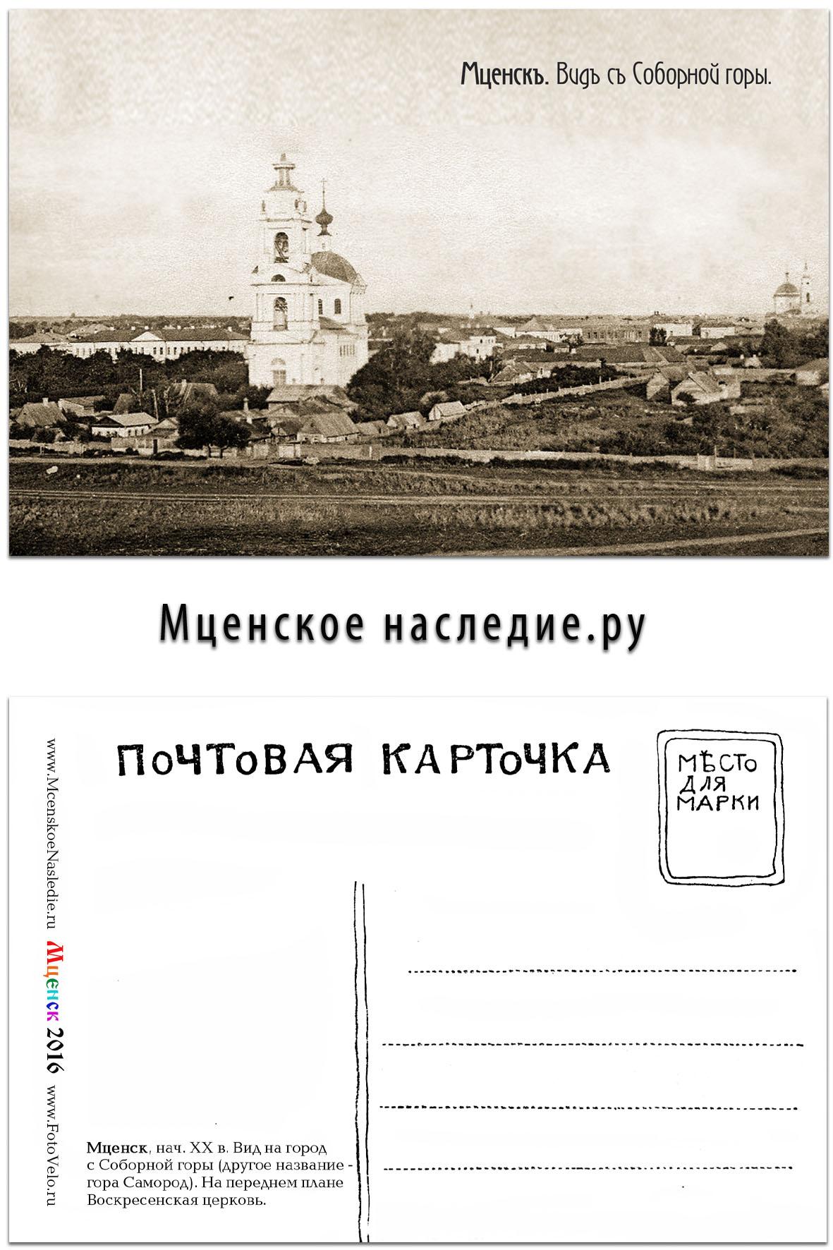 Мценск открытка