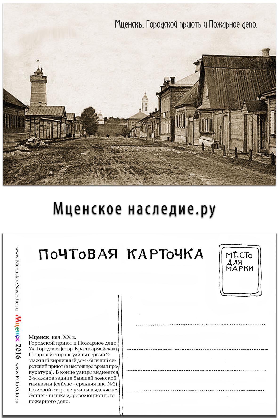 Картинки, мценск открытка
